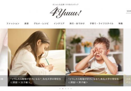 有名大学の現役学生の幼少期における共通点、ママ向けメディア『4yuuu!(フォーユー )』が取材