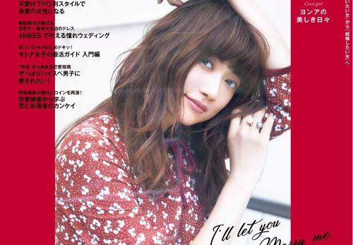 9/28(金)全国発売♡4MEEE Vol.3はヨンアさんが目印!