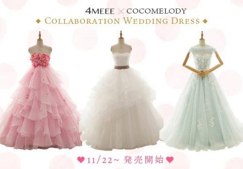 【4MEEE×COCOMELODY】ウェディングドレスついに発売!