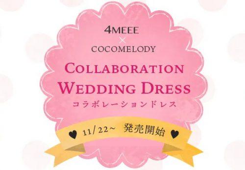 【4MEEE×COCOMELODY】コラボドレス試着撮影会開催決定!