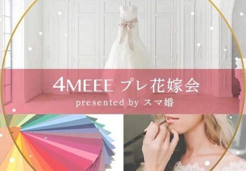 3/9(土)開催!パーソナルカラー診断付き「4MEEEプレ花嫁会」