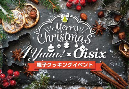 【15組30名ご招待】12/7(土)開催!『ちゃんとOisix』できちんとクリスマス♪ produce by 4yuuu!