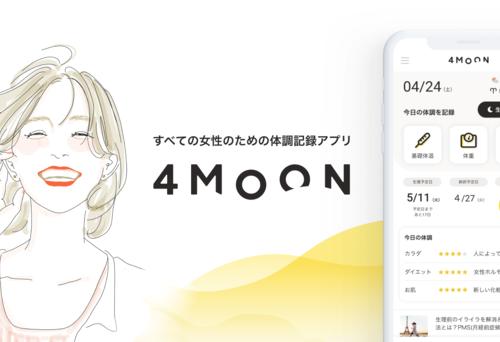 4MEEEがフェムテックに参入!全世代に向けたヘルスケアアプリ『4MOON(フォームーン)』